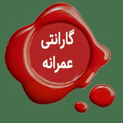 گارانتی عمرانه ترجمه کتاب